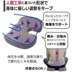 ヒップラインに沿った凹凸で、骨盤を寄せ尾骨から圧力を分散する設計