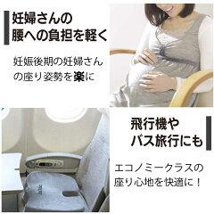 妊婦さんの腰の負担軽減に、飛行機やバスの座席を快適にする骨盤矯正クッション