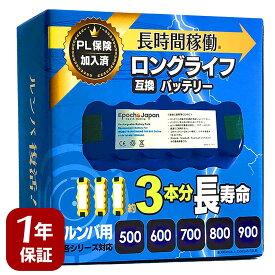 ルンバ バッテリー XLife ロングライフ 互換 3500mAh 1年保証 大容量 ルンバ 500 600 700 800 シリーズ 用
