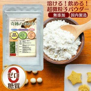おからパウダー 糖質ゼロ 超微粉 送料無料 奇跡のおから 500g 糖質制限 糖質オフ ローカボ 食物繊維 置き換え 国内 京都 加工