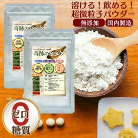 糖質ゼロ おからパウダー 500g×2袋 超微粉 送料無料 奇跡のおから 糖質制限 糖質オフ ローカボ 食物繊維 置き換え 国内 京都 加工