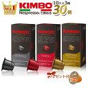 ネスプレッソ カプセル イタリア製 ナポリで人気No1 キンボ コーヒー kimbo コーヒー カプセル 3種 各1箱 3箱セット …