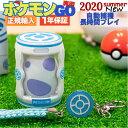 キャッチモンGO 2020夏新型 1年保障 ポケモンgo オートキャッチ plus ポケモンgoプラス 互換 pokemon go ポケモンゴー…