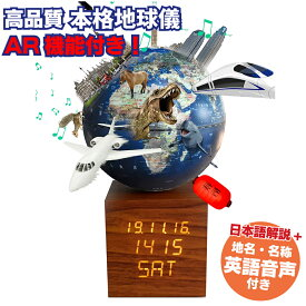 しゃべる 地球儀 時計&オルゴール付き 13cm 光る 回る ライト付き AR アプリ 日本語 英語 地勢図/行政 2タイプ 一体形成 インテリア アンティーク 子供用 子供 ランプ