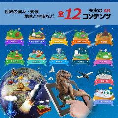ARしゃべる地球儀世界地理、建物、地理、星座、太陽系、動物、昆虫