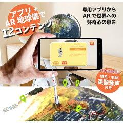 ライト付きARアプリしゃべる地球儀25cmスマホアプリで12コンテンツ