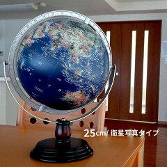 リニュアールARしゃべる地球儀25cm青