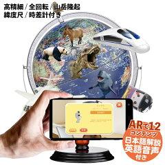 ライト付きARアプリしゃべる地球儀25cm日本語英語アンティーク