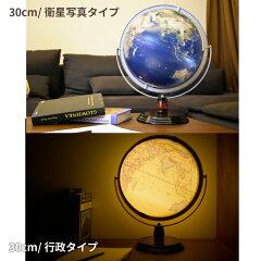 ライト付きARアプリしゃべる地球儀30cmは2タイプ