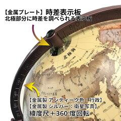 ARしゃべる地球儀30cmは緯度尺と時差プレート付き
