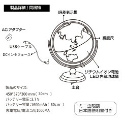 ARしゃべる地球儀30cm詳細