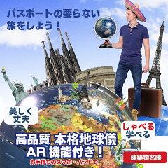 ライト付きARアプリしゃべる地球儀25cm世界旅行に