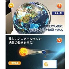 ARアプリしゃべる地球儀25cm星座、太陽系はアニメーションでも