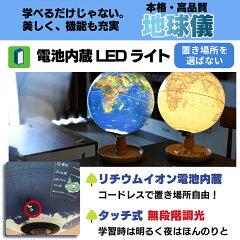 ARしゃべる地球儀リチウムイオン電池内蔵LEDライト付きワイヤレスで楽しめる