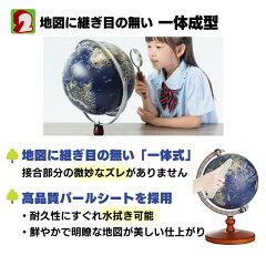 ARしゃべる地球儀は継ぎ目の無い一体成型