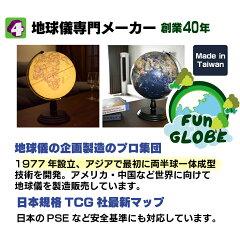台湾funglobeは地球儀専門40年のメーカー