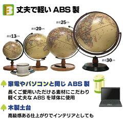 ARしゃべる地球儀は丈夫なABS製