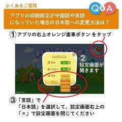 地球儀の英語・中国語から日本語への設定