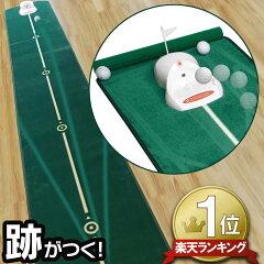パターマット3m以上のロングサイズ!跡がつく自動返球電動ゴルフカップ付き