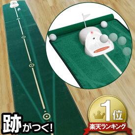 パターマット 3m 以上 電動ゴルフカップ付 2019新作 ゴルフ パター 練習 マット 室内 アプローチ 色が変わる 跡がつく ラインが残る 1.5m よりロング ゴルフマット