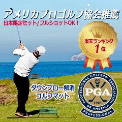 楽天1位受賞ゴルフマット