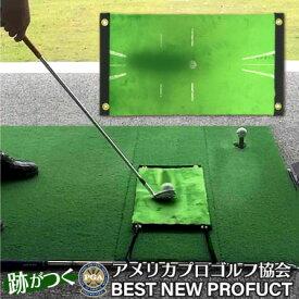 ゴルフマット ゴルフ ダウンブローマスター ゴルフ練習マット 賢いマット色が変わる 特許出願中 スイング パターマット 練習器具 ダフリ解消 素振り 練習 マット 父の日
