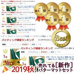 楽天ランキング連続入賞!パターマット部門