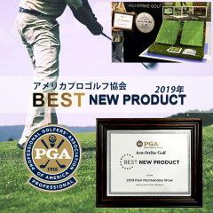 アメリカプロゴルフ協会おすすめゴルフマット