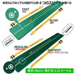 4種のリアル芝のスピードを実現したパット練習用パターマット3m以上のロングサイズ!