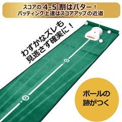 自宅でのパター練習跡が付く、軌跡を見られるパターマット3m以上のロングサイズ!