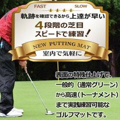 ゴルフマットパターマット3m以上!自動返球リアル芝4種のスピードで室内練習