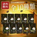 (ネスプレッソ超本格互換カプセル)Gourmesso(グルメッソ) 全10種 X 10カプセル 合計100カプセルのお試しセット