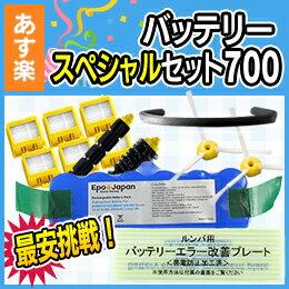 [あす楽]ルンバ XLifeバッテリーの互換品バッテリースペシャルセット700(Epo-Japanブランド)