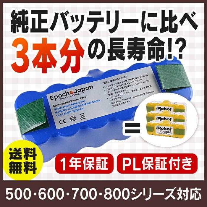 ルンバ バッテリー 3500mAh 1年保証 大容量(ルンバ500・600・700・800シリーズ用)