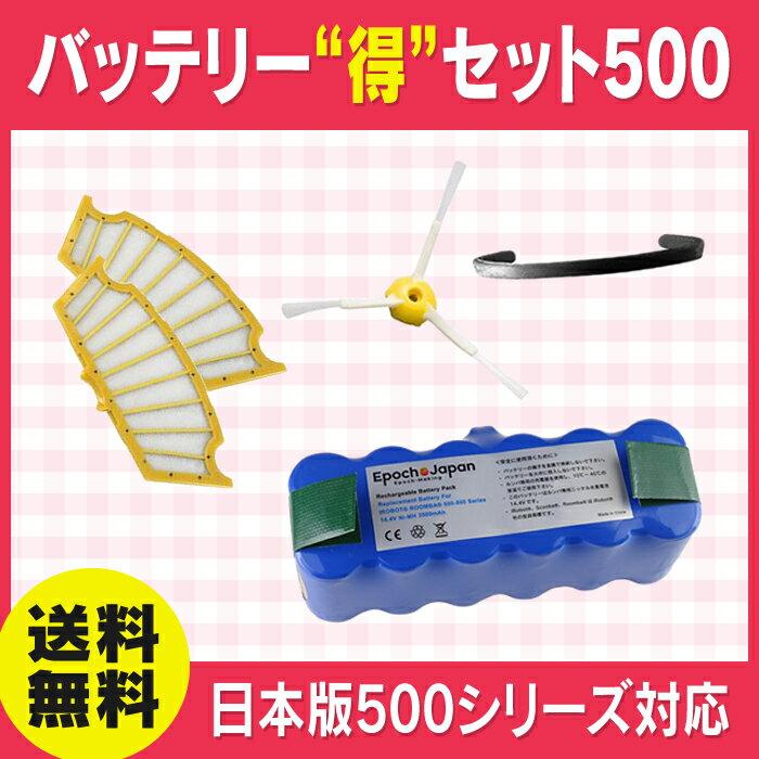 ルンバ バッテリー XLife互換 1年保証 得セット500(黄フィルター)3500mAhの大容量、サイドブラシ(エッジクリーニングブラシ)+フィルター×2+バンパーラバーのセット【ルンバニア】【397564】