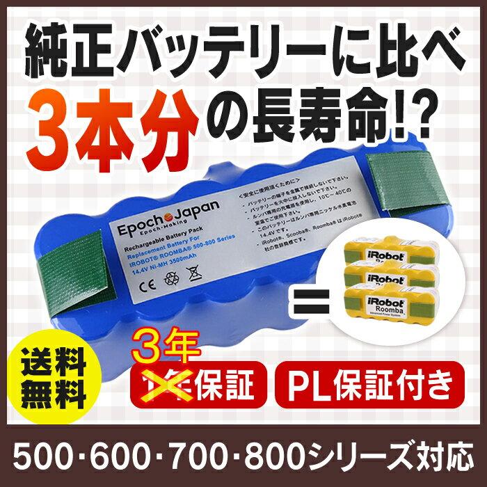 ルンバ バッテリー XLife ロングライフ 互換 3年保証 大容量 3500mAh 500 600 700 800 シリーズ 用