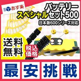 [あす楽]【ルンババッテリースペシャルセット500(黄フィルター)】ルンバ500・600シリーズ用3500mAhの大容量、メイン・フレキシブルブラシ(グレイ)+サイドブラシ(エッジクリーニングブラシ)×2+フィルター×3+バンパーラバー【381337】