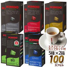 ネスプレッソ カプセル イタリア製 ナポリで人気No1 キンボ コーヒー kimbo コーヒー カプセル 5種 各2箱 10箱セット 送料無料 カップ&ソーサー付きスペシャルセット 福袋 互換 カプセル