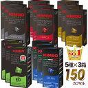 ネスプレッソ カプセル イタリア ナポリ 人気No1 キンボ コーヒー kimbo コーヒー カプセル 5種 各3箱 15箱セット 送…