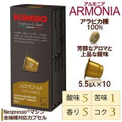 キンボアルモニアは日本語で「調和」バランスのとれた香り高いコーヒー