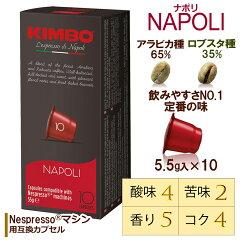 キンボナポリはナポリっ子定番の味わいのコーヒー