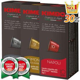 ネスプレッソ カプセル イタリア製 ナポリで人気No1 キンボ コーヒー kimbo コーヒー カプセル 3種 各1箱 3箱セット 送料無料