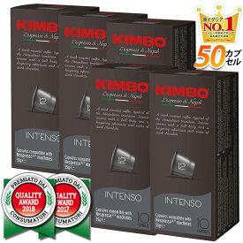 ネスプレッソ カプセル 互換 キンボ kimbo コーヒー インテンソ 1箱 10 カプセル5箱セット 計50 カプセル 送料無料 イタリア製
