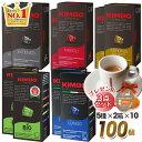 ネスプレッソ カプセル イタリア製 ナポリで人気No1 キンボ コーヒー kimbo コーヒー カプセル 5種 各2箱 10箱セット …
