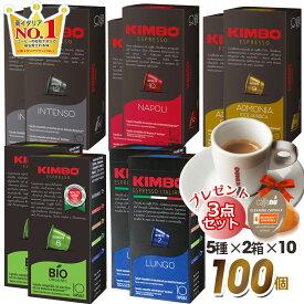 ネスプレッソ カプセル イタリア製 ナポリで人気No1 キンボ コーヒー kimbo コーヒー カプセル 5種 各2箱 10箱セット 送料無料 カップ&ソーサー付きスペシャルセット 福袋