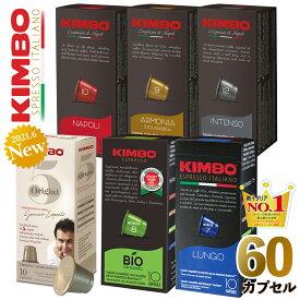 ネスプレッソ 互換 カプセル イタリア 60杯 ナポリで人気No1 キンボ コーヒー kimbo コーヒー カプセル 6種各1箱セット 互換 送料無料