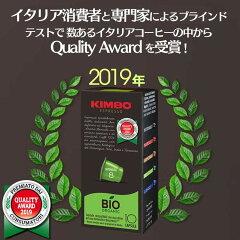 2019年イタリアで、品質賞を受賞!キンボカプセルコーヒービオ
