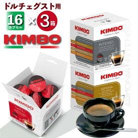 ドルチェグスト カプセル キンボ イタリア 3種1箱ずつ計3箱 セット kimbo 互換 コーヒー DOLCE GUSTO エスプレッソ