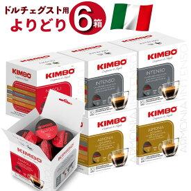 ドルチェグスト カプセル キンボ イタリア 6箱 セット kimbo 互換 コーヒー DOLCE GUSTO エスプレッソ
