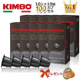 ネスプレッソ カプセル 互換 キンボ kimbo コーヒー インテンソ 1箱 10 カプセル 10箱 合計 100 カプセル 送料無料 イタリア製